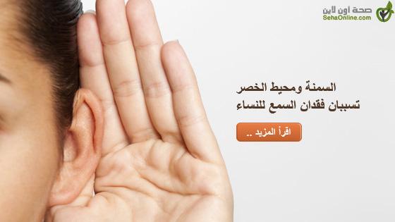 السمنة ومحيط الخصر تسببان فقدان السمع للنساء