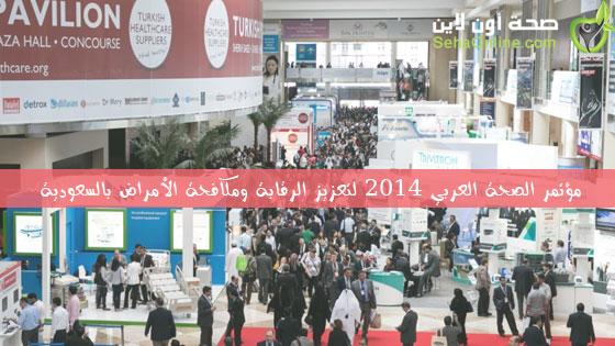 تعاون عابر للحدود لتعزيز أنشطة المراقبة ومكافحة الأمراض في السعودية
