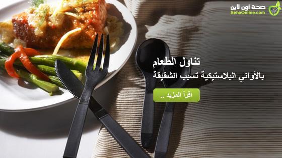 تناول الطعام بالأواني البلاستيكية تسبب الشقيقة