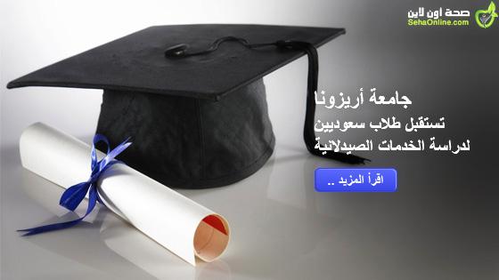 جامعة أريزونا تستقبل طلاب سعوديين لدراسة الخدمات الصيدلانية