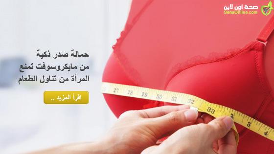 حمالة صدر ذكية من مايكروسوفت تمنع المرأة من تناول الطعام