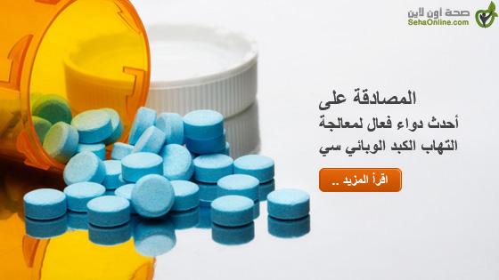 المصادقة على أحدث دواء فعال لمعالجة التهاب الكبد الوبائي سي