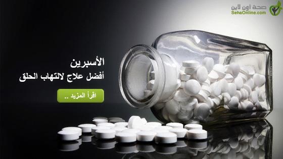 الأسبرين أفضل علاج لالتهاب الحلق