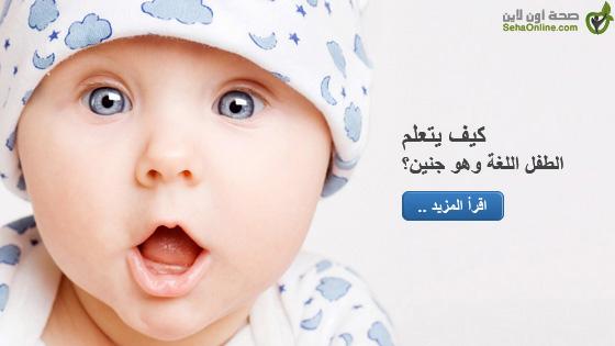 كيف يتعلم الطفل اللغة وهو جنين