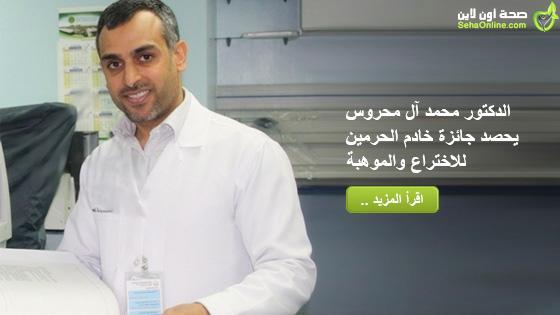 الدكتور محمد آل محروس يحصد جائزة خادم الحرمين للاختراع والموهبة