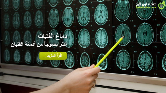 دماغ الفتيات أكثر نضوجاً من أدمغة الفتيان