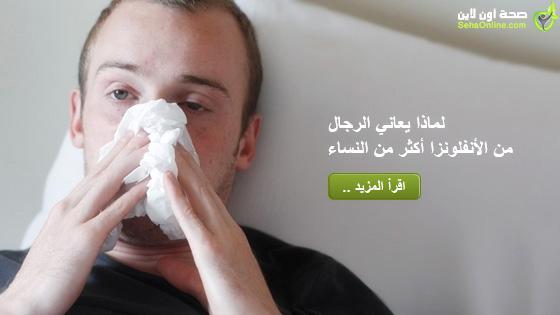 لماذا يعاني الرجال من الأنفلونزا أكثر من النساء