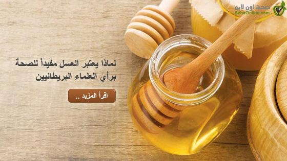 لماذا يعتبر العسل مفيداً للصحة برأي العلماء البريطانيين