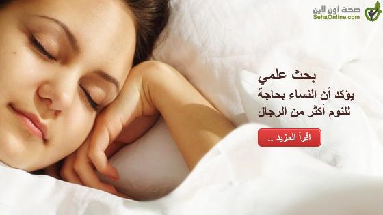 بحث علمي يؤكد أن النساء بحاجة للنوم أكثر من الرجال