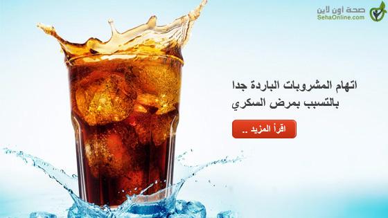اتهام المشروبات الباردة جداً بالتسبب بمرض السكري