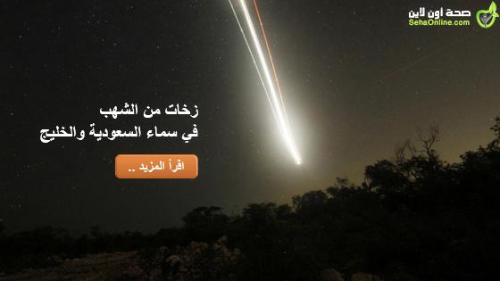 زخات من الشهب في سماء السعودية والخليج