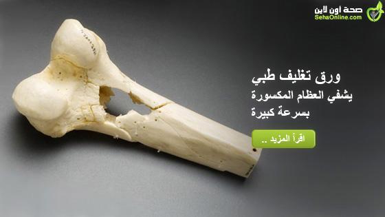 ورق تغليف طبي يشفي العظام المكسورة بسرعة كبيرة