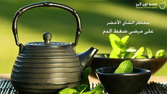 اليابانيون ينصحون مرضى ضغط الدم بعدم شرب الشاي الأخضر