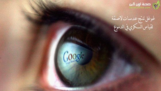 جوجل تنتج عدسة لاصقة تقيس معدلات الجلوكوز في الدموع