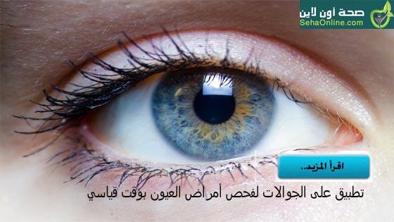 تطبيق على الجوالات لفحص أمراض العيون بوقت قياسي