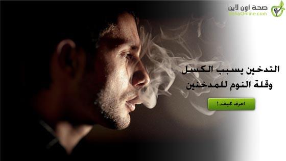 التدخين يسبب الكسل وقلة النوم للمدخنين