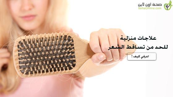 علاجات منزلية للحد من تساقط الشعر