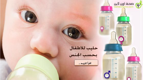 المواليد الجدد بحاجة لحليب مختلف بين الفتيات والذكور