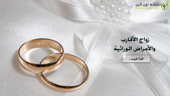 زواج الأقارب يرفع معدلات الإصابة بالأمراض الوراثية
