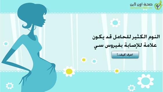 النوم الكثير للحامل قد يكون علامة للإصابة بفيروس سي