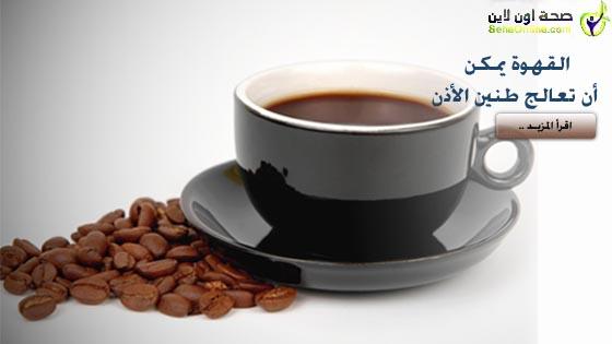 القهوة يمكن أن تعالج طنين الأذن