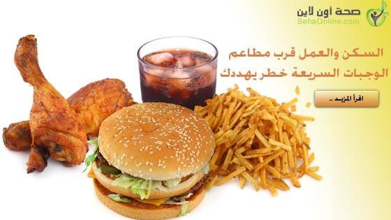 السكن والعمل قرب مطاعم الوجبات السريعة خطر يهددك