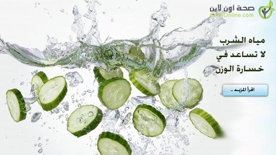 مياه الشرب لا تساعد في خسارة الوزن