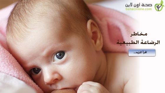 مخاطر الرضاعة الطبيعية على الأطفال بعد 24 شهراً