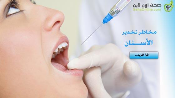 امرأة تدخل في غيبوبة بعد تخدير في عيادة أسنان