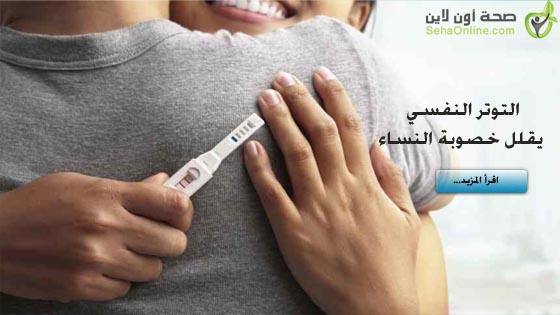 التوتر النفسي يقلل خصوبة النساء