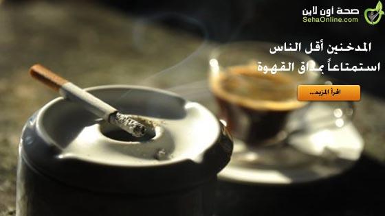 التدخين يمنع المدخنين من الاستمتاع بمذاق القهوة