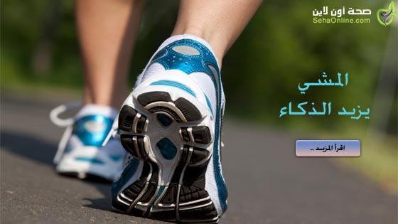 المشي 3 مرات أسبوعياً يزيد حجم الدماغ
