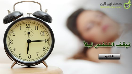 توقف التنفس خلال النوم يزيد نسب الإصابة بالسرطان 340 بالمئة