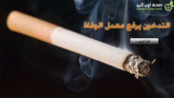 التدخين يزيد نسب الوفاة بالسرطان إلى 22 بالمئة
