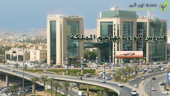 تبوك ومكة والمدينة المنورة ضمن أحدث موجة إصابات بفيروس كورونا