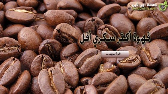 زيادة شرب القهوة يخفض نسبة الإصابة بمرض السكري