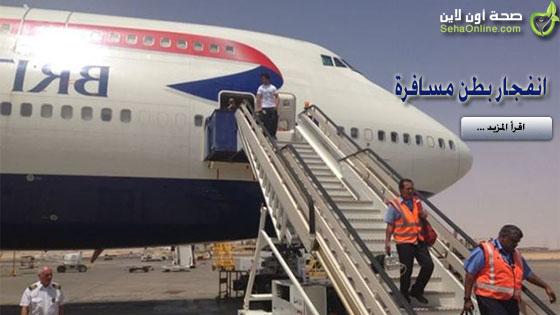 انفجار بطن مسافرة في الطائرة بسبب عملية شد بطن فاشلة