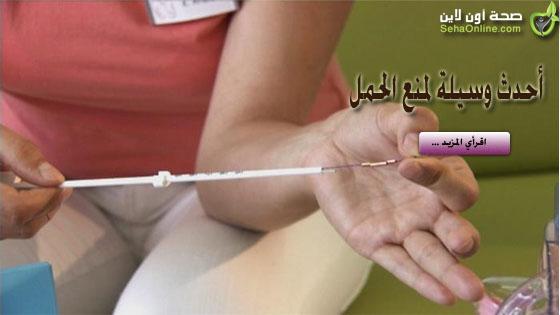 سلسلة نحاسية أحدث وسيلة لمنع الحمل