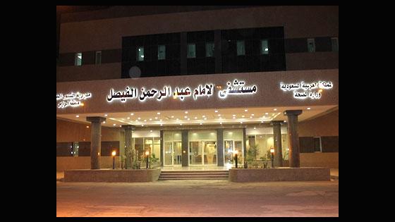 مستشفى الإمام عبدالرحمن يستأصل ورماً من سبعيني في وقت قياسي