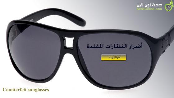 e87a2af8d النظارات المقلدة تضر بالعيون خلال الصيف كثيراً