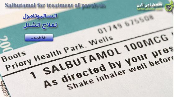 عقار للربو يستخدم لعلاج الشلل