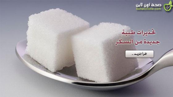 السكر يخفض مناعة الجسم ويسبب السعال للأطفال