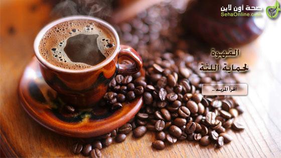 القهوة تحمي اللثة من عدة أمراض
