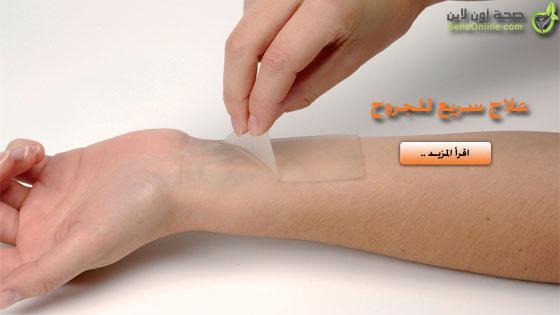 اكتشاف علاج جديد يساعد في التئام الجروح بسرعة