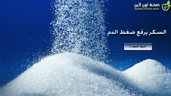 السكر وليس الملح السبب الرئيسي لارتفاع ضغط الدم