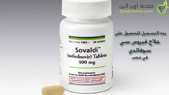 شروط الحصول على علاج فيروس سي بمصر
