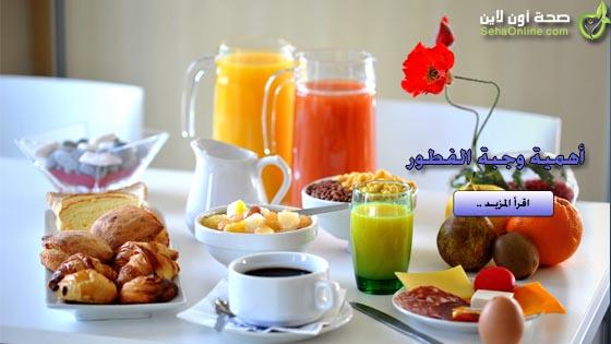 ما هي العلاقة الحقيقية بين وجبة الفطور وفقدان الوزن