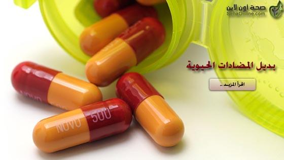 العلماء يطورون أول بديل للمضادات الحيوية