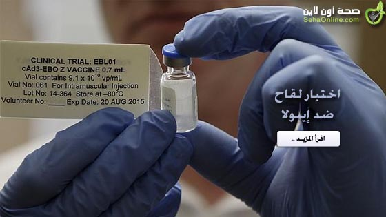 اختبار لقاح جديد ضد فيروس ايبولا