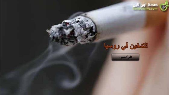 روسيا انخفاض مستوى تدخين التبوغ